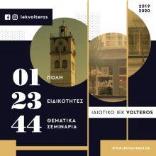 Ιδιωτικό ΙΕΚ VOLTEROS: 01 πόλη | 23 ειδικότητες | 44 θεματικά σεμινάρια | στο Μεγαλύτερο ΙΕΚ της Δυτικής Μακεδονίας