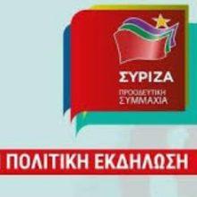 Aνοιχτή πολιτική εκδήλωση του ΣΥΡΙΖΑ – Προοδευτική Συμμαχία, τη Δευτέρα 10 Ιουνίου, στην αίθουσα Δημοτικού Συμβουλίου του Δήμου Εορδαίας