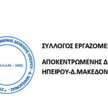 Συγκροτήθηκε σε σώμα το Διοικητικό Συμβούλιο του Συλλόγου Εργαζομένων Αποκεντρωμένης Διοίκησης Ηπείρου – Δυτικής Μακεδονίας
