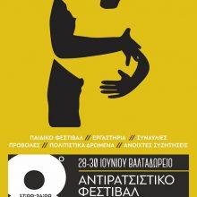 Δηλώσεις συμμετοχής στο εργαστήριο: «Ανθρωπιστικές αξίες – δικαιώματα – ορατότητα» του 8ου Αντιρατσιστικού Φεστιβάλ Κοινωνικής Αλληλεγγύης Κοζάνης