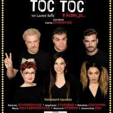 TOC TOC του Laurent Baffie – Τρίτη 25 Ιουνίου στην Κοζάνη – Σκηνοθεσία: Κώστας Σπυρόπουλος