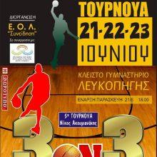 """Ξεκινάει το 5ο τουρνουά 3×3 """"Νίκου Ακουμιανάκη"""" στην Λευκοπηγή Κοζάνης"""