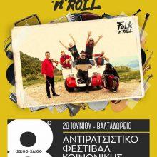Οι Folk'n'Roll στο 8ο Αντιρατσιστικό Φεστιβάλ Κοινωνικής Αλληλεγγύης Κοζάνης