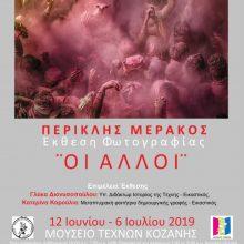 Koζάνη (Μουσείο Τεχνών): Eγκαίνια της Φωτογραφικής Έκθεσης του Φωτογράφου – Φωτορεπόρτερ Περικλή Μεράκου με τίτλο ¨Οι Άλλοι¨