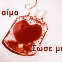 7ο τουρνουά Μακεδονικού Κοζάνης το Σάββατο 22/6 – Αφιερωμένο στην εθελοντική αιμοδοσία και στη λήψη δείγματος συμβατότητας δότη μυελού των οστών