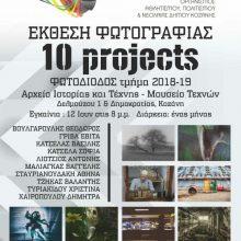 Aπό τις 12 Ιουνίου – και για ένα μήνα – έως τις 12 Ιουλίου, η ετήσια έκθεση των μαθητών του Φωτογραφικού Εργαστηρίου του Δήμου Κοζάνης