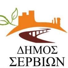 Έκτακτη συνεδρίαση του Δημοτικού Συμβουλίου του Δήμου Σερβίων, δια περιφοράς, την Πέμπτη 7 Μαΐου