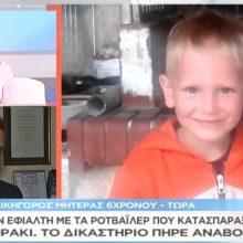 kozan.gr: Αναβολή για τις 24 Μαρτίου του 2020 στη δίκη για την υπόθεση με τα ροτβάιλερ και τον τραγικό θάνατο του τότε 5χρονου Στάθη (Βίντεο)