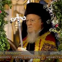 Ταπεινό αφιέρωμα στον Οικουμενικό Πατριάρχη κ. Βαρθολομαίο  με αφορμή την ονομαστική του εορτή 11 Ιουνίου 2019.  (του παπαδάσκαλου Κωνσταντίνου Ι. Κώστα)