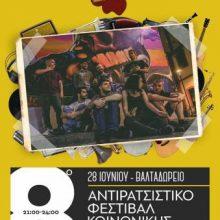 Οι Bailamos στο 8ο Αντιρατσιστικό Φεστιβάλ Κοινωνικής Αλληλεγγύης Κοζάνης