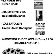 Η Οργάνωση Περιοχής Δυτικής Μακεδονίας της ΚΝΕ προχωρά το επόμενο διάστημα σε πλούσιο πρόγραμμα προβολής ταινιών σε πόλεις της Δ. Μακεδονίας