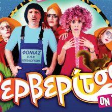 """Η απολαυστική κωμωδία του Νίκου Μουτσινά """"Βερβερίτσα"""", την  Πέμπτη 25 Ιουλίου στο Υπαίθριο Δημοτικό θέατρο Κοζάνης"""