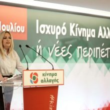 Οι πρώτοι υποψήφιοι του ΚΙΝΑΛ – Τα ονόματα στην Δ. Μακεδονία