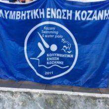 Μεμεγάλη επιτυχία πήρε μέρος  στους Θερινούς Αγώνες κολύμβησης στη Θεσσαλονίκη  η προαγωνιστική ομάδα της Κολυμβητικής  Ένωσης Κοζάνης