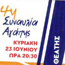 4η συναυλία αγάπης,  στην αίθουσα τέχνης του δήμου Κοζάνης, την Κυριακή 23 Ιουνίου