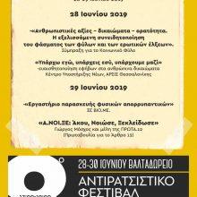 Δηλώσεις συμμετοχής στο εργαστήριο παρασκευής φυσικών απορρυπαντικών από τη ΣΕ ΒΙΟ.ΜΕ. του 8ου Αντιρατσιστικού Φεστιβάλ Κοινωνικής Αλληλεγγύης Κοζάνης