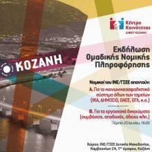 Κοζάνη: Εκδήλωση Ομαδικής Νομικής Πληροφόρησης με θέμα «Το ισχύον καθεστώς στο κοινωνικοασφαλιστικό σύστημα» την Πέμπτη 20 Ιουνίου 2019