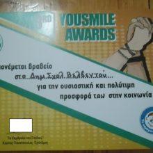 Βραβείο στο Δημοτικό Σχολείο Βελβεντού από το «Χαμόγελο του Παιδιού»