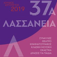 Koζάνη: Ξεκινούν την ερχόμενη Τρίτη 18 Ιουνίου τα 37α Λασσάνεια – Το αναλυτικό πρόγραμμα των εκδηλώσεων και δράσεων