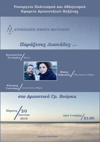 Εφορεία Αρχαιοτήτων Κοζάνης:  Μουσική εκδήλωση με τίτλο «Παράξενες Λιακάδες… στο Αρχοντικό Γρηγορίου Βούρκα», την Πέμπτη 20 Ιουνίου