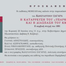 Παρουσίαση του βιβλίου του Κ. Ζαγάρα «Η ΚΑΤΑΡΡΕΥΣΗ ΤΟΥ «ΥΠΑΡΚΤΟΥ» ΚΑΙ Η ΔΙΑΣΠΑΣΗ ΤΟΥ ΚΚΕ΄», την Κυριακή 23 Ιουνίου, στην Βιβλιοθήκη Κοζάνης