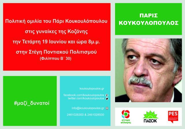 Πολιτική ομιλία του Πάρι Κουκουλόπουλου στις γυναίκες της Κοζάνης, την Τετάρτη 19 Ιουνίου