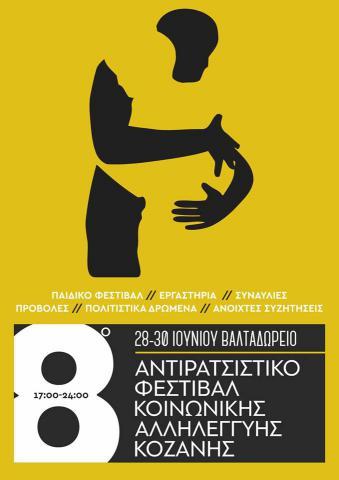Το πρόγραμμα του  8ου Αντιρατσιστικού Φεστιβάλ Κοινωνικής Αλληλεγγύης Κοζάνης