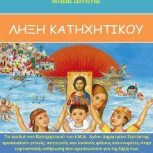 Εορταστική εκδήλωση του κατηχητικού του Ιερού Ναού Αγίου Δημητρίου Σιάτιστας το Σάββατο 22 Ιουνίου