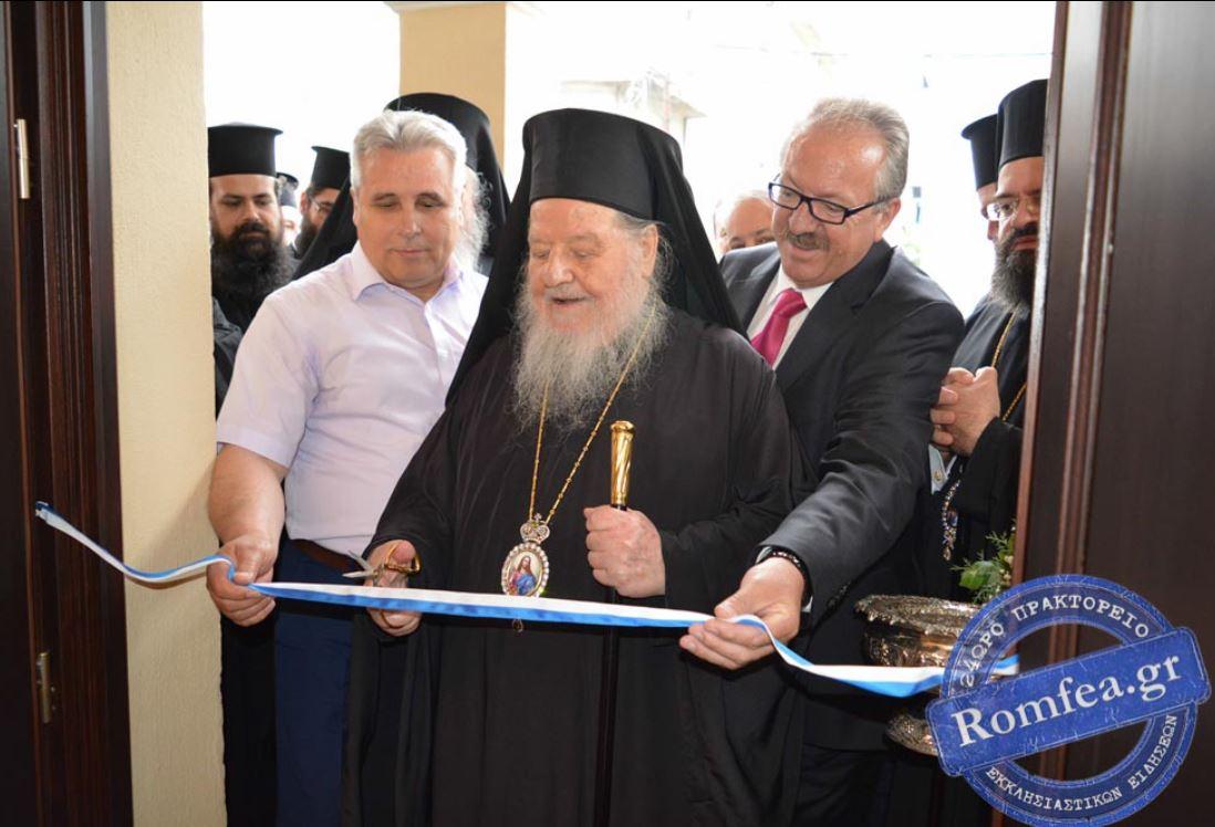 H τελετή Εγκαινίων του Επισκοπείου της Ιεράς Μητροπόλεως Φλωρίνης