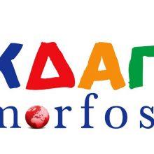 Κάτι νέο έρχεται στην Κοζάνη!!!  Το ΚΔΑΠ Morfosi®: ΔΩΡΕΑΝ πρόγραμμα που ωφελεί μητέρες. Για απασχόληση παιδιών 5-12 ετών