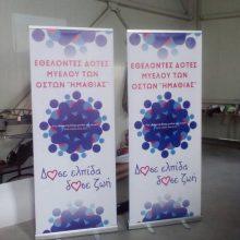 Ενημέρωση για τους νέους εθελοντές δότες μυελού των οστών την Τετάρτη 19 Ιουνίου, στις 19:30, στο ΔΑΚ Κλειστό Γυμναστήριο Κοζάνης