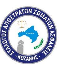 Τιμητική εκδήλωση – απονομή πλακέτας στον Αστυνομικό Διευθυντή Κοζάνης Σπύρο Διογκαρη από το Σύλλογο Αποστράτων  Σωμάτων Ασφάλειας Κοζάνης