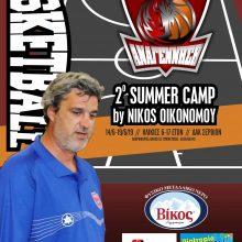 Τελετή λήξης του 2ου SUMMER CAMP by NIKOS OIKONOMOY, σήμερα 19/6 στο Δ.Α.Κ. Σερβίων