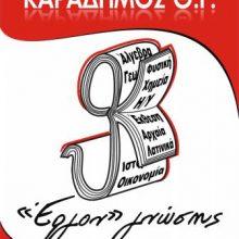 Αγορά εργασίας: Από το φροντιστήριο «ΚΑΡΑΔΗΜΟΣ Θ.Γ.» στην Κοζάνη,  ζητούνται συνεργάτες-εταίροι