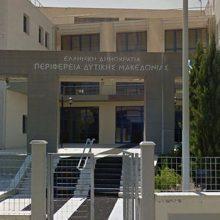 Συνεδρίαση της Οικονομικής Επιτροπής της Περιφέρειας Δυτικής Μακεδονίας, την Τρίτη 02/06