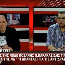 kozan.gr: Π. Καρακασίδης (Πρόεδρος ΝΟΔΕ Κοζάνης): «Πάμε να κάνουμε μια μεγαλειώδη νίκη ακόμη και να εκλέξουμε 4 βουλευτές στο Νομό μας – Δηλώνω κατηγορηματικά πως, ως ΝΟΔΕ, δεν είχαμε καμία παρέμβαση στο ψηφοδέλτιο της ΝΔ» (Βίντεο)