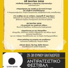 Το πρόγραμμα του Παιδικού Φεστιβάλ  του 8ου Αντιρατσιστικού Φεστιβάλ Κοινωνικής Αλληλεγγύης Κοζάνης