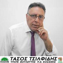 Πρόγραμμα επισκέψεων του υποψήφιου βουλευτή της Π.Ε. Κοζάνης με το ΚΙΝΑΛ-ΠΑΣΟΚ Τάσου Τσιλφίδη, τη Δευτέρα 1 Ιουλίου
