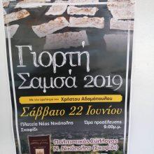 H καθιερωμένη Γιορτή Σαμσά, το Σάββατο 22 Ιουνίου, στη Νέα Νικόπολη Κοζάνης