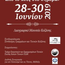 Περιοδικό Παρέμβαση: Τριήμερο για τον πολιτισμό της Δυτικής Μακεδονίας από τις 28 έως τις 30 Ιουνίου
