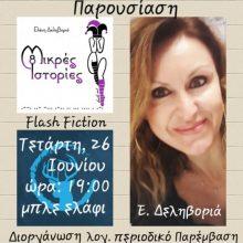 Kοζάνη: Άρωμα λογοτεχνίας σε μικρό μπουκάλι -Την Τετάρτη, 26 Ιουνίου