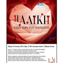 """Παράσταση: """"H Aλίκη στην χώρα των θαυμάτων"""" την Πέμπτη 27 Ιουνίου, στην Αίθουσα Τέχνης Κοζάνης"""