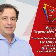 Θ. Μουμουλίδης – πολιτική εκδήλωση το Σάββατο 29 Ιουνίου στις 21.00 στο Ξενοδοχείο «Αλιάκμων» στην Κοζάνη