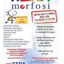 ΚΔΑΠ Morfosi®: Τελευταία εβδομάδα για ΔΩΡΕΑΝ μέσω ΕΣΠΑ αιτήσεων για παιδιά 5-12 ετών