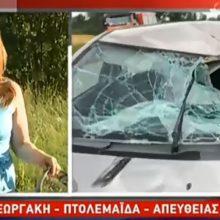 kozan.gr: Πτολεμαΐδα: Η ζωντανή σύνδεση πριν από λίγο, του Star Channel, από το σημείο που έγινε το σημερινό θανατηφόρο τροχαίο με τους δύο νεκρούς ποδηλάτες – Όλες οι τελευταίες πληροφορίες (Βίντεο)