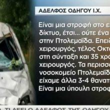 kozan.gr: Δήλωση, στον ΣΚΑΙ, του Ι.Α., αδερφού 62χρονης οδηγού, που προκάλεσε το τροχαίο δυστύχημα με τους 2 νεκρούς ποδηλάτες στην Πτολεμαΐδα (Βίντεο)