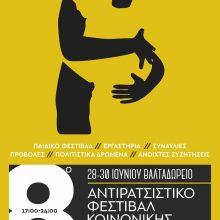 Το πρόγραμμα των ανοιχτών συζητήσεων  του 8ου Αντιρατσιστικού Φεστιβάλ Κοινωνικής Αλληλεγγύης Κοζάνης