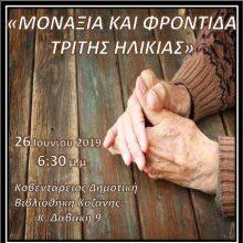 1 ΤΟΜΥ Κοζάνης: Eνημερωτική εκδήλωση με τίτλο  «Μοναξιά και Φροντίδα Τρίτης Ηλικίας», την Τετάρτη 26 Ιουνίου