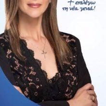 Το βιογραφικό της υποψήφιας βουλευτή της ΝΔ Καλλιόπης – Πόπης Σεμερτζίδου