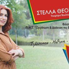 Πρόγραμμα επισκέψεων υπ. Βουλευτή ΣΥΡΙΖΑ-ΠΡΟΟΕΔΕΥΤΙΚΗ ΣΥΜΜΑΧΙΑ Στέλλας Θεοχάρη, την Τρίτη 25 Ιουνίου